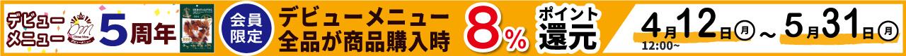 デビューメニュー5周年ポイント8%還元