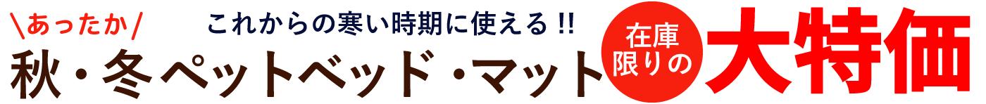 秋冬ペットベット・マット大特価