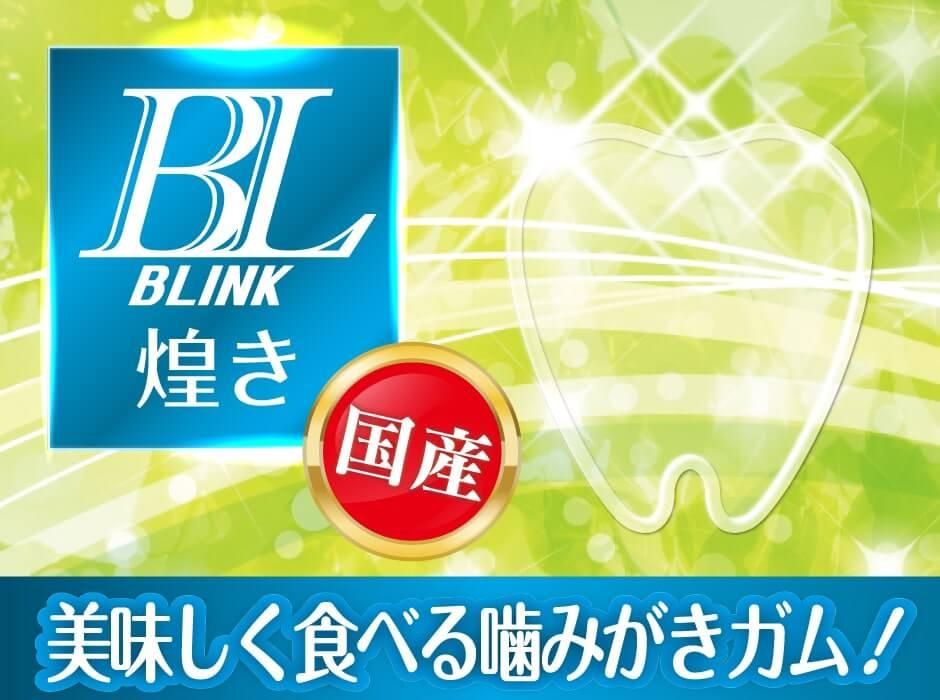 BLINK 美味しく食べる歯磨きガム